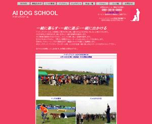 AI DOG SCHOOL