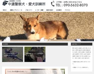 中濃警察犬・愛犬訓練所 (岐阜県関市)