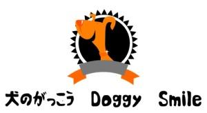 犬のがっこう Doggy Smile