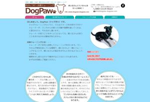 犬のしつけ・出張トレーニング DogPaw (ドッグポゥ)