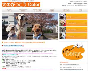 犬のがっこうColor (神奈川県横浜市)