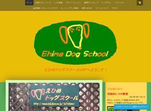 えひめドッグスクール (愛媛県新居浜市)