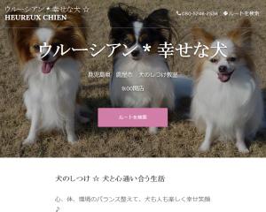 ウルーシアン 幸せな犬☆Heureux Chien