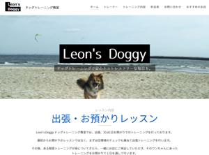 Leon'sDoggyドッグトレーニング教室