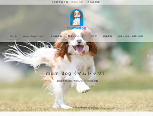 犬のしつけ 犬の保育園 「mum dog (マムドッグ)」