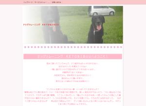 ドッグトレーニング RETO&IBUU
