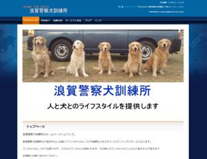 浪賀警察犬訓練所