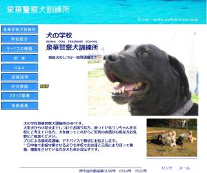 泉華警察犬訓練所