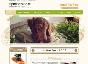 Spottie's Spot (スポッティーズ スポット)