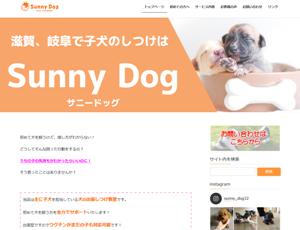 Sunny Dog (愛知県名古屋市)