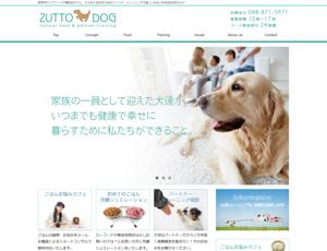 ZUTTO DOG(ズットドッグ)